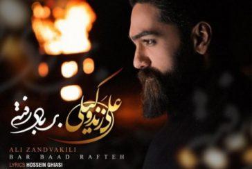 آکورد گیتار آهنگ بربادرفته از علی زندوکیلی