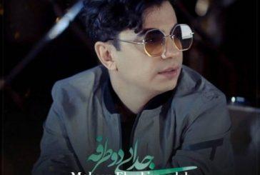 آکورد گیتار آهنگ جدایی دو طرفه از محسن ابراهیم زاده