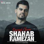 آکورد گیتار آهنگ دروغ چرا از شهاب رمضان