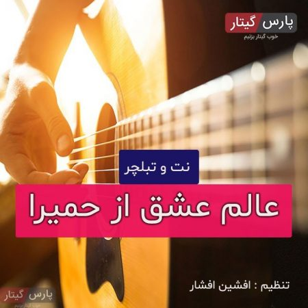 نت و تبلچر آهنگ عالم عشق از حمیرا