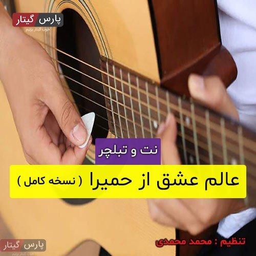 نت و تبلچر آهنگ عالم عشق از حمیرا نسخه کامل