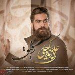 آکورد گیتار آهنگ رفیق از علی زند وکیلی
