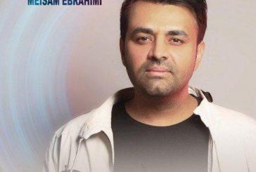 آکورد گیتار آهنگ معلومه کجایی از میثم ابراهیمی