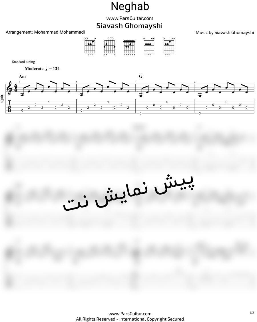 نت و تبلچر آهنگ نقاب از سیاوش قمیشی
