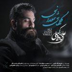 آکورد آهنگ گلهای شمعدانی از علی زندوکیلی