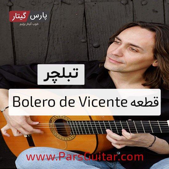 تبلچر قطعه Bolero de Vicente
