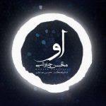 آکورد گیتار آهنگ او از محسن چاوشی