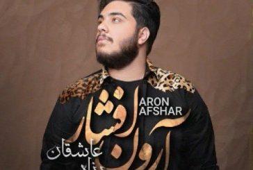 آکورد گیتار آهنگ پناه عاشقان از آرون افشار