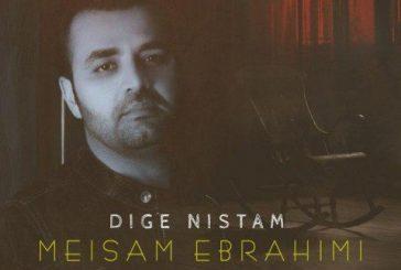 آکورد گیتار آهنگ دیگه نیستم از میثم ابراهیمی