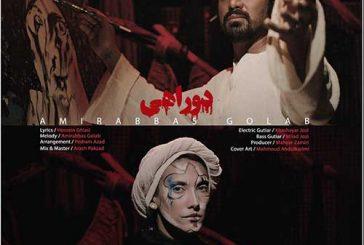 آکورد گیتار آهنگ دوراهی از امیر عباس گلاب