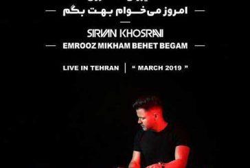 آکورد آهنگ امروز میخوام بهت بگم از سیروان خسروی