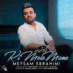 آکورد آهنگ کی مث منه از میثم ابراهیمی