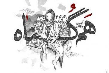 آکورد گیتار آهنگ هم گناه از محسن چاوشی