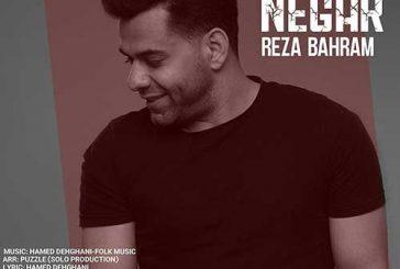 آکورد گیتار آهنگ نگار از رضا بهرام