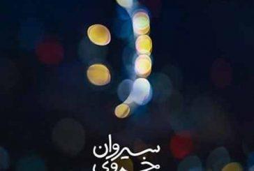 آکورد گیتار آهنگ خوشحالم از سیروان خسروی