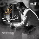 آکورد گیتار آهنگ فصل پریشانی از علی زند وکیلی