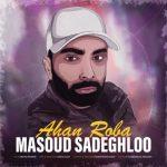 آکورد گیتار آهنگ آهن ربا از مسعود صادقلو
