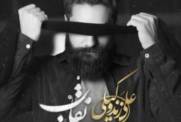 آکورد گیتار آهنگ نقاب از علی زند وکیلی