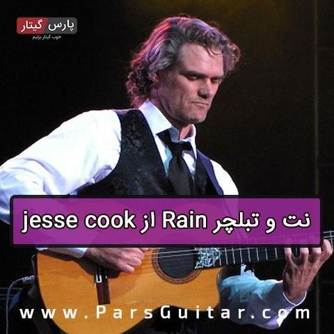 نت و تبلچر آهنگ Rain از jesse cook