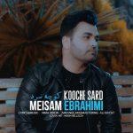 آکورد گیتار آهنگ کوچه سرد از میثم ابراهیمی