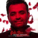 آکورد گیتار آهنگ گل رز از میثم ابراهیمی