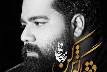 آکورد گیتار آهنگ ندارمت از رضا صادقی