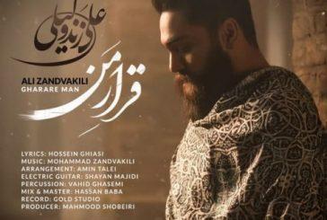 آکورد گیتار آهنگ قرار من از علی زند وکیلی