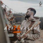 آکورد گیتار آهنگ دیوار از علی یاسینی