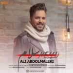 آکورد آهنگ سلام از علی عبدالمالکی