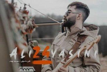 آکورد آهنگ منو برگردون از علی یاسینی