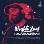 آکورد گیتار آهنگ نقطه ضعف از مسعود صادقلو